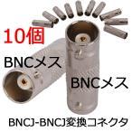 BNCメスto BNCメスケーブル 接続コネクタ 10個セット
