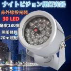 CCTVカメラ ライト ナイトビジョン用灯光器 30 LED 角度180度20m照射