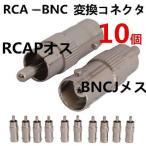 BNCコネクタ BNC(メス)-RCA(オス)変換プラグ