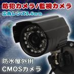 アナログカメラ 防犯カメラ/監視カメラ/CMOSカメラ/暗視カメラ/屋外 赤外線搭載暗視 広角レンズ3.6mm搭載 防水 屋外