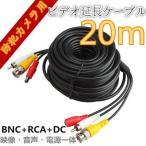 ビデオ延長ケーブル BNCケーブル 20m(BNC+RCA+DC) 延長コード 映像/音声/電源一体型 防犯カメラ用