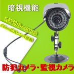 防犯カメラ 監視カメラ 暗視カメラ 赤外線暗視可能 広角レンズ CMOS 600TVL 夜間撮影 屋外防水