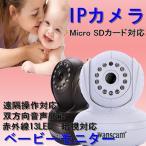 IPネットワークカメラ/IPカメラ/ベビーモニター/防犯カメラ/WIFI/スマホ対応 30万画素 sdカード録画 屋内