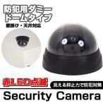 防犯 ダミーカメラ ドーム型 ダミー防犯カメラ/監視カメラ セキュリティカメラ 赤LED点滅 ダミーカメラ 屋内