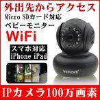 ネットワークカメラ ベビーモニター 防犯カメラIPカメラ 100万画素 遠隔操作 iPhone iPad スマホPC対応 屋内 sdカード録画