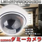 ダミーIR防犯カメラ 監視カメラ 防犯 ダミーカメラ 屋内 ドーム型 LED点滅 不審者を威嚇 白