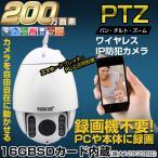 P2P防犯カメラ/IPカメラ ベビーモニター ネットワークカメラ 200万画素 SDカード録画 遠隔操作対応 屋外