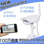 IPカメラ ネットワークカメラ 屋外防水 防犯カメラ 100万画素 赤外線暗視 SDカード録画 VC7816WIP