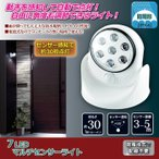 LED センサーライト 屋外 人感センサーライト ledライト 防雨 電池式 7LEDライト 自動センサー付きライト SV-5462