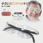 ルーペ メガネ 拡大鏡 1.3倍 ブルーライトカット ルーペ眼鏡 メガネ型ルーペ お手入れクロス メガネ UVカット メガネストラップ ポーチ付き
