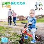 三輪車 1歳 2歳 3歳 子供 自転車 幼児用三輪車 折りたたみ 両用三輪車 ミニバイク 幼児車 屋外 屋内兼用 贈り物 誕生日 プレゼント