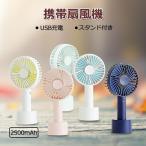 扇風機 手持ち-商品画像
