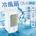 冷風扇 扇風機 冷風扇風機 冷風機  3.5L キャスター付き スポットクーラー 風量3段階 冷風 送風 保冷剤セット 省エネ 送風機 冷風機 家庭用