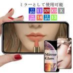 iPhone 11 PROガラスフィルム ミラータイプ  iPhone 8 iPhone7 iPhone X Xs XR 11保護フィルム 鏡面 強化ガラス 8D 曲面採用 ガラス フィルム 硬度9H 液晶保護