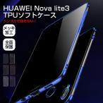 HUAWEI  Nova lite 3ケース スマホケース  クリアケース   Nova lite 3 ケース tpu 耐衝撃 スマホケース 薄い 透明 軽量 衝撃吸収 TPU ソフトケース シンプル