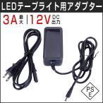 ACアダプター 12V 3A LEDテープライト用ACアダプター