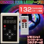 流れるLEDテープライト RGB WS6803 SMD5050専用コントローラー 132種類パターン  リモコン付