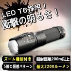 休閒, 戶外 - 懐中電灯LED 強力 2200ルーメン 回転自転車用ライトホルダー付き 懐中電灯 小型  5モード ハンディライト/ズーム