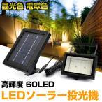 LED投光器 屋外 LED投光器 LEDソーラー投光器 60LED ソーラーライト ソーラー照明 省エネ エコ 太陽光発電 昼光色 電球色