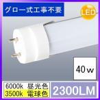 LED蛍光灯 40w形 直管 120cm 2300LM 昼光色 電球色