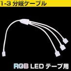 LEDテープ用3分配ケーブル 5050 RGBテープ用1-3分岐ケーブル ピン無し 半田付け不要!