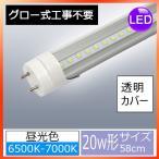 LED蛍光灯 20w形 58cm 直管 クリアタイプ 昼光色 1200LM