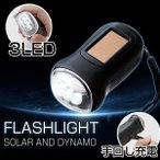 小型ハンディライト  LED懐中電灯&ダイナモ(手回し)ソーラー充電式ライト 2WAY LEDライト コンパクト 電池不要 アウトドア 防災グッズ
