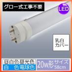 直管LED蛍光灯 20型 58cm グロー式工事不要