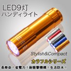 Yahoo!ヴァストマートリニューアル カラビナ付 カラフルコンパクトLED9灯 LEDハンディライト LED懐中電灯 ライト