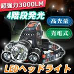 LED  ヘッドライト 懐中電灯 充電式 LED ヘッドランプ 3000LM 防水 軽量 4モード調節 角度調整 ブラック 照明 人気