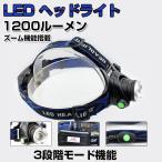 LEDヘッドライト 作業用ledヘッドライト 懐中電灯 1200ルーメン LED ヘッドランプ 3000LM 防水 軽量 上下角度調整 人気
