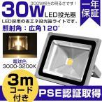 1年保証 LED投光器 30W  LED ライト LED投光器 屋外 電球色 IP65 3000-3200K 余裕の3mコード防塵防水仕様