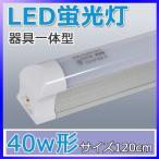 LED蛍光灯 器具一体型 40W形 120cm 100V/200V対応 昼光色 電球色