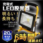 LED 投光器 20W 6000K 充電式 昼白色 LED作業灯 ポータブル投光器 コードレス 防水加工