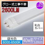 LED蛍光灯 40w形 120cm 直管 高輝度 2600LM 昼光色