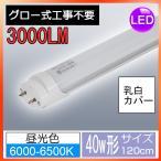 LED蛍光灯 40W形 120cm 直管 超高輝度 3000LM 昼光色