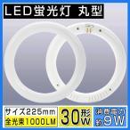 丸型 LED蛍光灯 丸型蛍光灯 30形 30W形 口金可動式