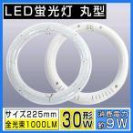 LED蛍光灯 丸型 30形 クリアタイプ 昼光色 サークライン グロー式工事不要