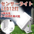 LEDセンサーライト 屋外 感知 ソーラー式 配線工事不要 昼白色 LED投光器 ガーデンライト照明 人気