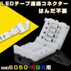ledテープ用連結コネクター SMD5050 RGB用連結コネクター 4pin