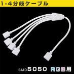LEDテープ用4分配ケーブル 5050 RGBテープ用1-4分岐ケーブル ピン無し 半田付け不要!