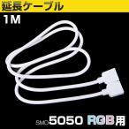 LEDテープライト用延長ケーブル 4pin 5050 RGB LEDテープ用延長ケーブル 1M ピン無し
