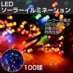 イルミネーション  LED 屋外 LEDライト ソーラー イルミネーションライト  LED ソーラー 100球 屋外 クリスマス 飾り 電飾 LEDイルミネーション