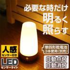 卓上LEDセンサーライト CH607 電池式 人感センサー搭載 自動点灯消灯 丸型 軽量 暖色系 玄関灯
