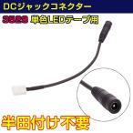 LEDテープライト 単色用SMD3528(2pin)からDCプラグ(メス)への変換コネクター DCジャックケーブル