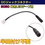 LEDテープライト 単色用SMD5050(2pin)からDCプラグ(メス)への変換コネクター DCジャックケーブル