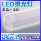 LED蛍光灯 器具一体型 20W型 60cm 100V/200V対応 昼光色 電球色