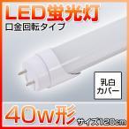 LED 蛍光灯 40w形 直管 120cm 口金回転 LED 蛍光管 40型 昼光色 昼白色 電球色 グロー式工事不要