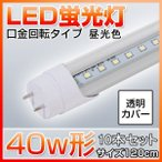 LED蛍光灯 40w形 直管 120cm クリアタイプ 口金回転 led 蛍光管 40型 昼光色 10本セット グロー式工事不要