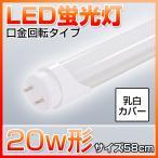 LED蛍光灯 20w形 直管 58cm 口金回転 蛍光管 20型 昼光色 昼白色 電球色 グロー式工事不要「プレミアム」